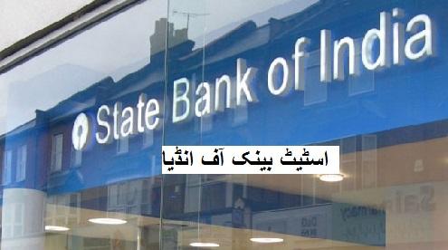 اسٹیٹ بینک کے ان اکاؤنٹ ہولڈرز کو نہیں ہے کم از کم بیلنس رکھنے کی ضرورت