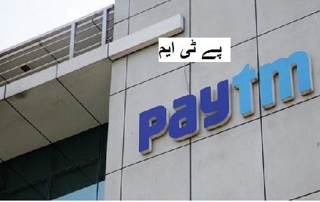 نقد بندی کے بعد Paytm پر روزانہ خرید کے اعداد و شمار پہنچا 120 کروڑ روپے پر
