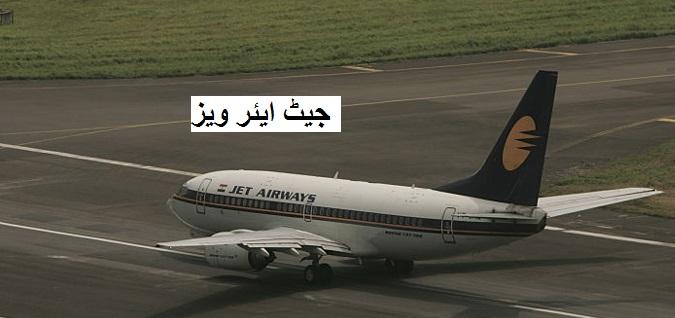 جیٹ ایئر ویز 396 روپے کے بیس کرایہ پر کرائے گی ہوائی سفر
