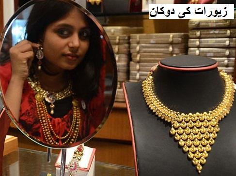 سونے کی قیمت میں کمی ، اب 29450 روپے فی 10 گرام