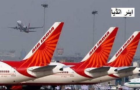 ایئر انڈیا نے اپنے بیڑے میں شامل کیا اے 320 نو طیارے
