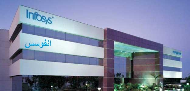 انفوسس کا منافع پہلی سہ ماہی میں 13.4 فیصد بڑھ کر 3،436 کروڑ روپے