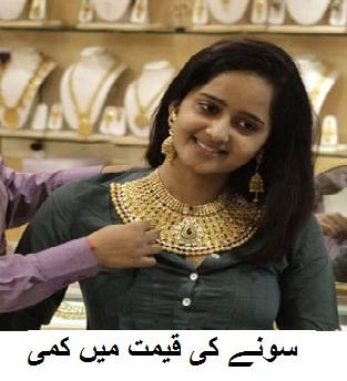 سونے کی قیمت میں کمی، اب 29050 روپے فی 10 گرام