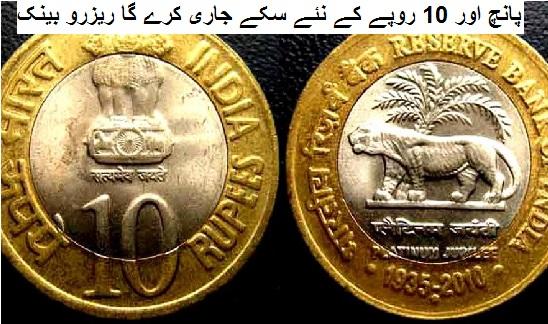 5 اور 10 روپے کے نئے سکے جاری کرے گا ریزرو بینک