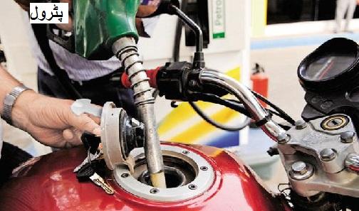 اب روز روز بدلے جا سکتے ہیں پٹرول-ڈیزل کی قیمت