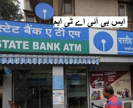 اسٹیٹ بینک نے صارفین کو دیا مشورہ، اپنے بینک کے اے ٹی ایم کا ہی استعمال کریں