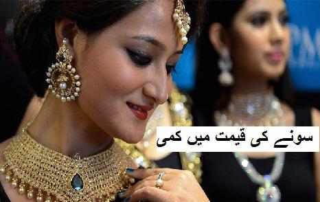 سونے کی قیمت میں کمی ، اب 29625 روپے فی 10 گرام