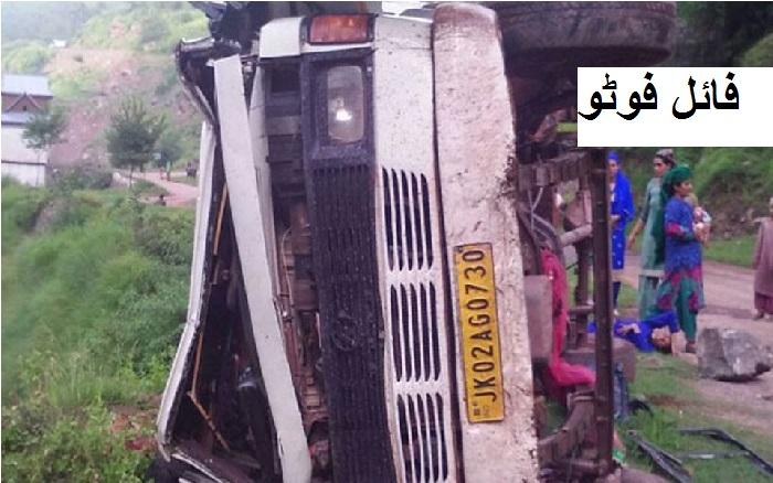جموں کشمیر: ریاسی ضلع میں زبردست سڑک حادثہ، 17 لوگوں کی موت، 3 زخمی