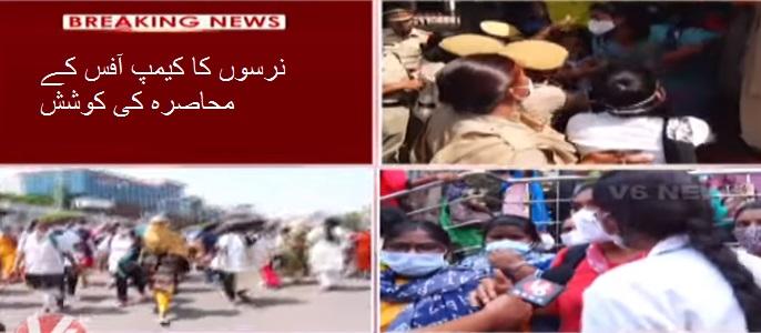 کیمپ آفس کے محاصرہ کی کوشش۔حیدرآباد میں نرسس گرفتار