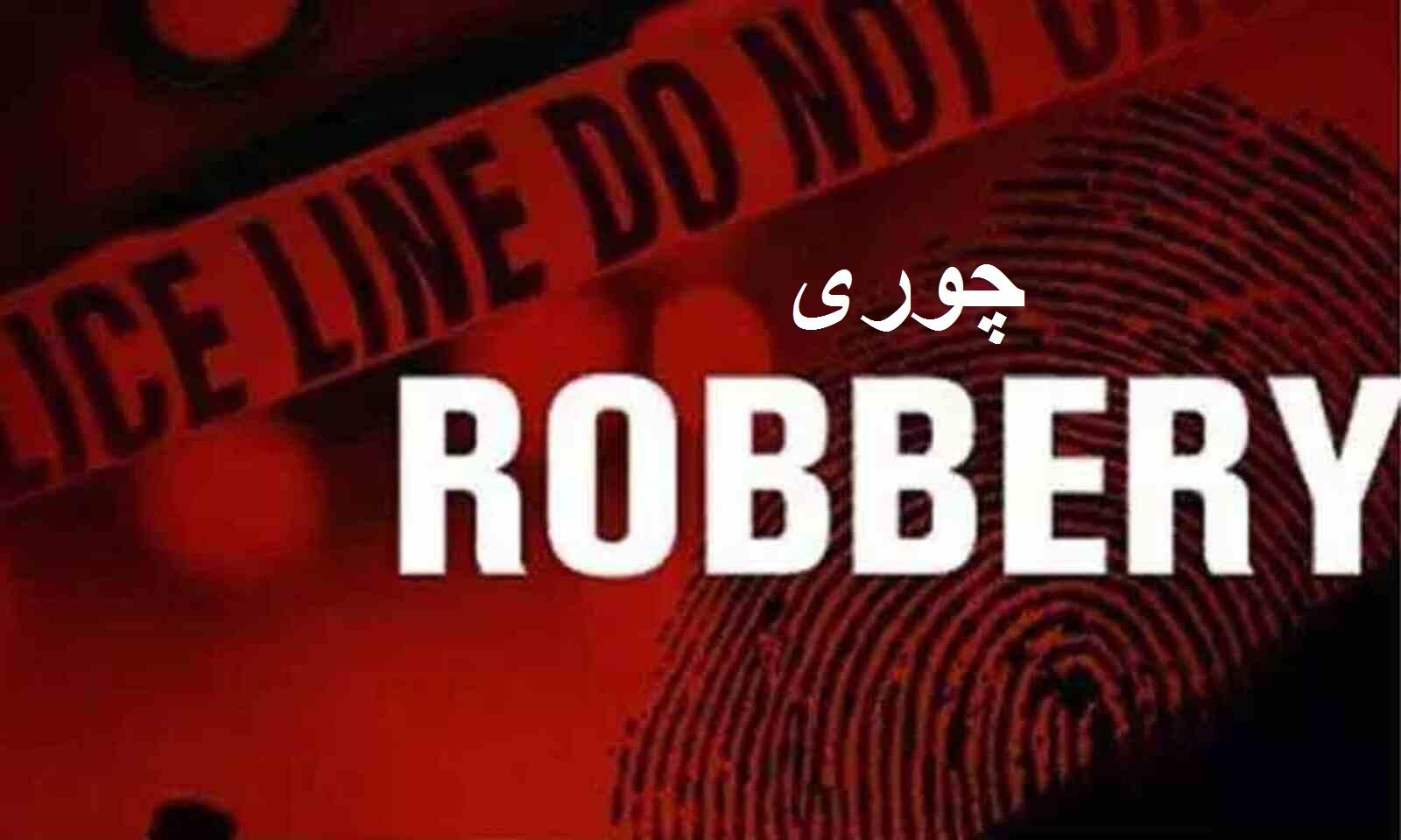 حیدرآباد:سنٹرل بینک آف انڈیا میں چوری کی واردات