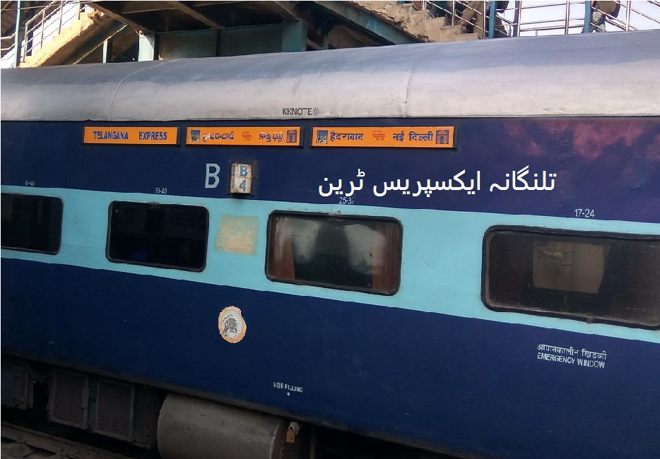 حیدرآباد: ٹرین سفر کے دوران سی آر پی ایف کا 40 سالہ جوان لاپتہ، کیس درج