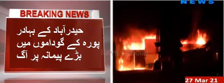حیدرآباد کے بہادر پورہ کے گوداموں میں بڑے پیمانہ پر آگ۔ لاکھوں روپئے مالیت کا سامان جل کر خاکستر