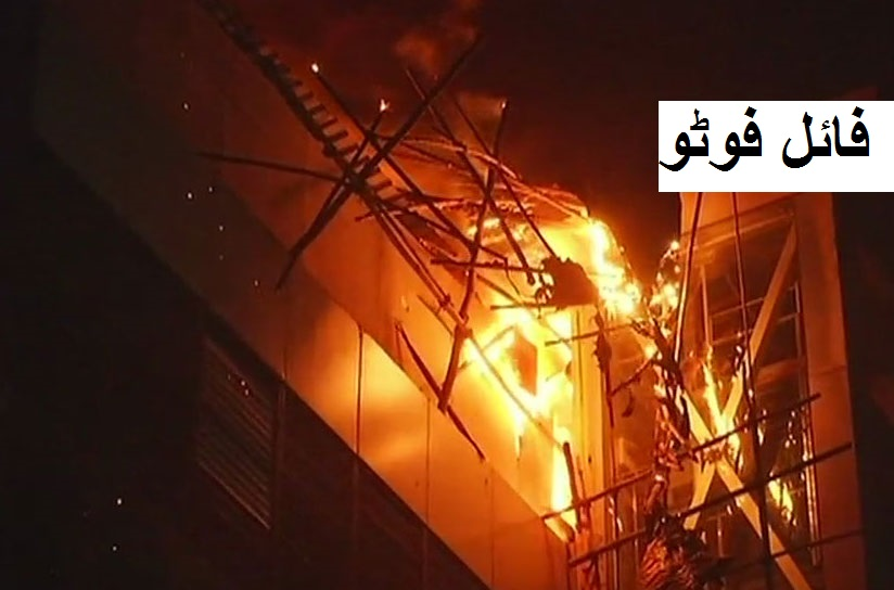 ممبئی: جیا اپارٹمنٹ میں آگ لگی، کئی لوگ پھنسے