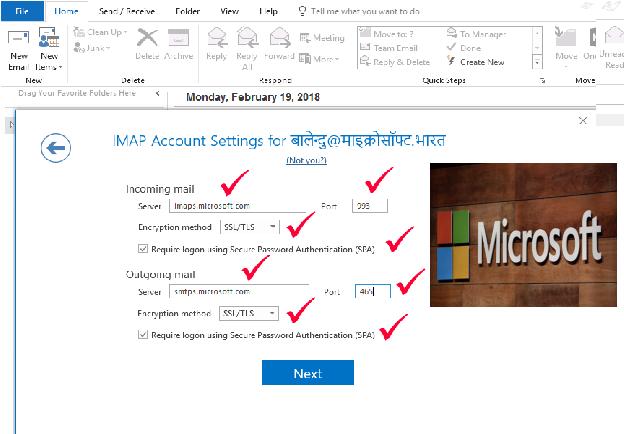 اب ای میل ایڈریس اردو زبان میں بھی ہونگے:مائیکروسافٹ کی مہربانی
