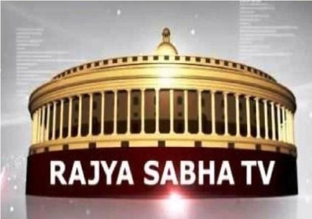 راجیہ سبھا ٹیلی ویژن میں نکلی ہیں نوکریاں:21 مئی تک دیں درخواست