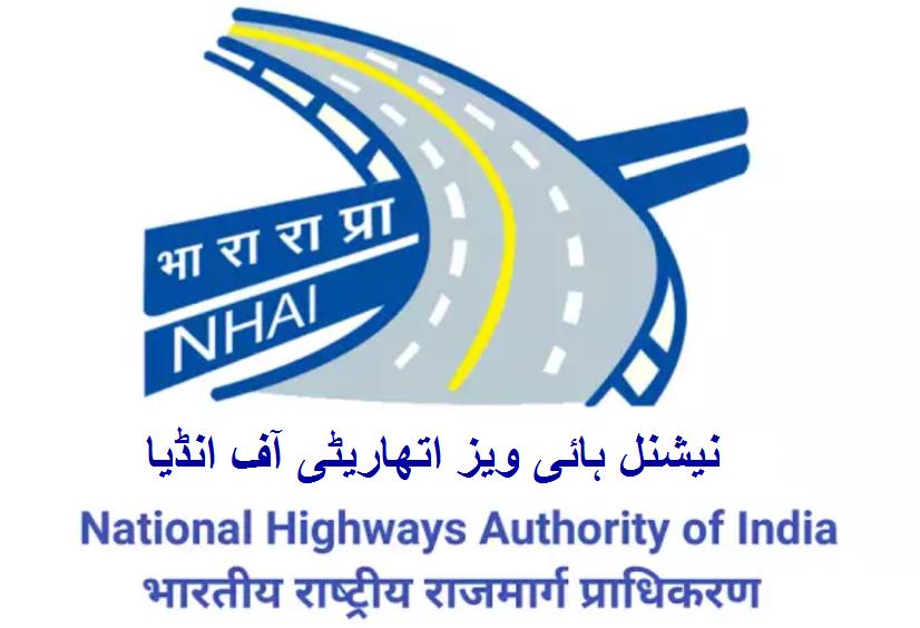 این ایچ اے آئی NHAI ریکروٹمنٹ 2018: کامرس والوں کے لیے 70 عہدوں پر نکلی نوکریاں، تنخواہ 60 ہزار روپے