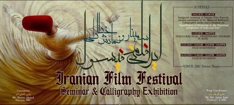 اُردو یونیورسٹی میں تصوف پر سمیناراور ایرانی نمائش