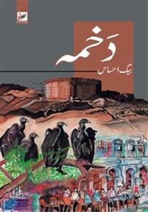 """پروفیسر بیگ احساس کا افسانہ""""دخمہ"""" ایم۔اے اردو الہ آباد یونیورسٹی کے نصاب میں شامل"""