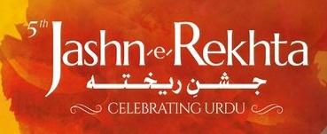 """اردو زبان و تہذیب کے سب سے بڑے جشن """"جشن ریختہ """" کی آمد"""