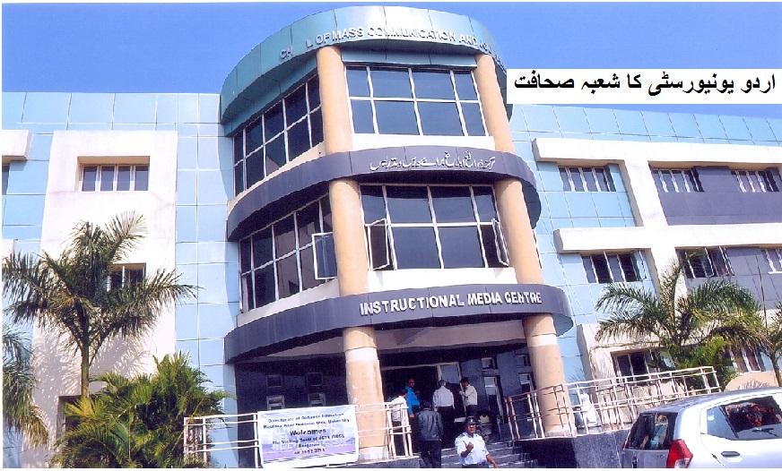 مولانا آزاد نیشنل اردو یونیورسٹی کا شعبہ صحافت