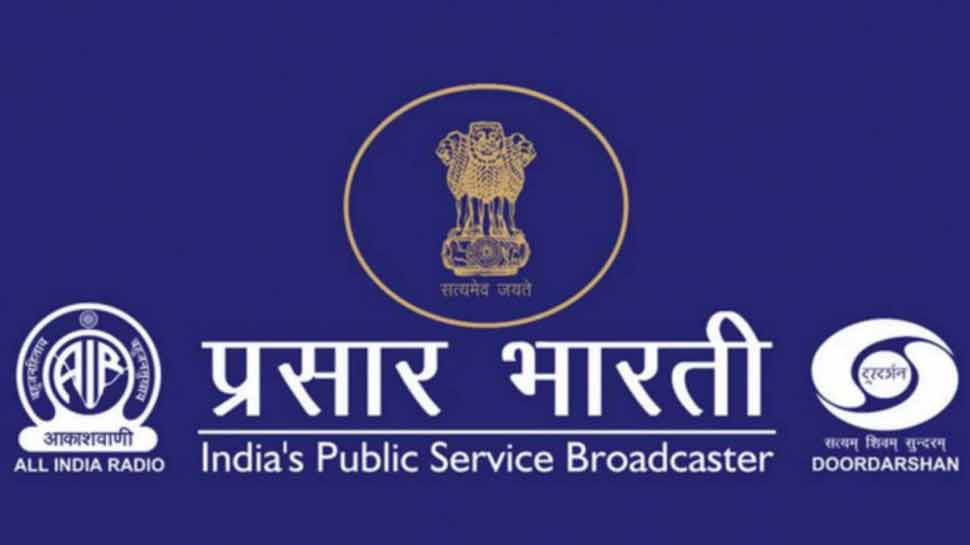پرسار بھارتی میں کھلے نوکری کے موقعے، جلد دے درخواست