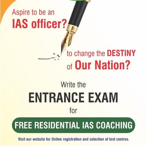 ایم ایس کے مفت اقامتی IAS کوچنگ کا داخلہ ٹسٹ 12 اگست کو