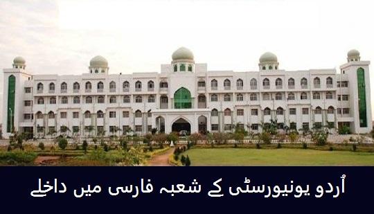 اُردو یونیورسٹی کے شعبہ فارسی میں داخلے