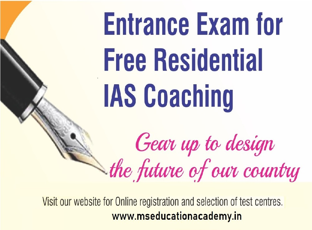 ایم ایس IAS اکیڈمی کے مفت اقامتی کوچنگ کا داخلہ ٹسٹ 14 جولائی کو