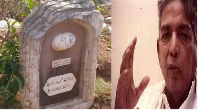 کیفی اعظمی کی قبرسے ہٹائے گئے کتبہ کر دوبارہ نصب کرنے کا مطالبہ
