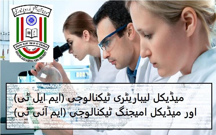 اُردو یونیورسٹی میں دو نئے پیرامیڈیکل پروگرامس