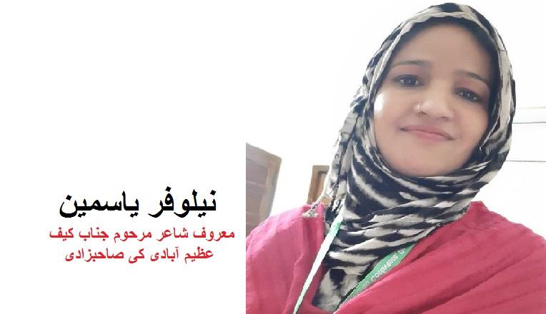 نیلوفر یاسمین کو مگدھ یونیورسٹی سے ڈاکٹریٹ کی ڈگری تفویض