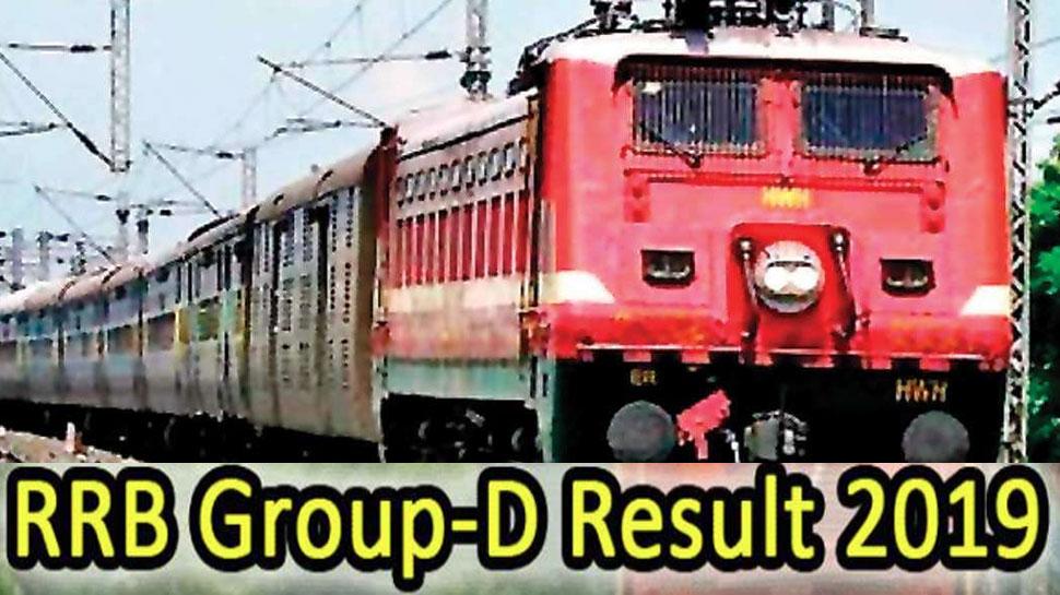 ختم ہوا انتظار، ریلوے کے آر آر بی گروپ-ڈی کے نتائج جاری