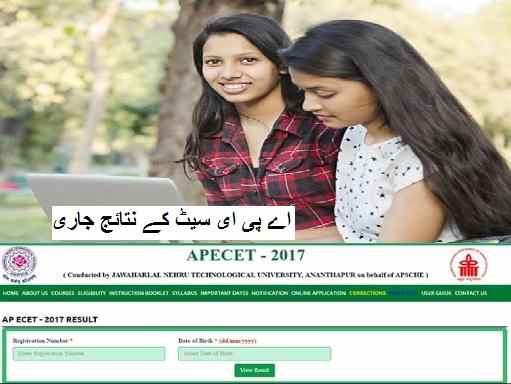 اے پی ECET کے نتائج جاری