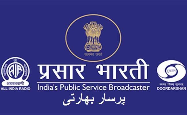 پرسار بھارتی میں عہدوں پر بھرتی کے لیے 23 جنوری تک کریں درخواست