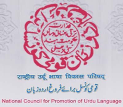 قومی اردو کونسل کے زیر اہتمام سہ روزہ عالمی اردو کانفرنس 30اکتوبر سے