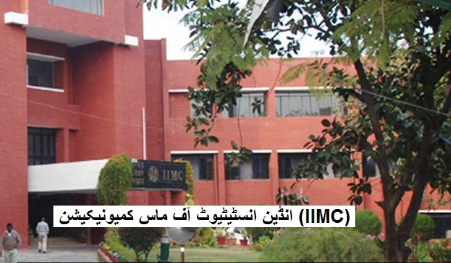گوگل نیوز لیب یونیورسٹی نیٹ ورک میں شامل ہوا آئی آئی ایم سی