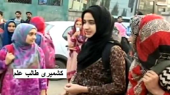 جموں کشمیر: 5 ویں سے 9 ویں اور 11 ویں کلاس کے طالب علموں کو اگلی کلاس میں پروموٹ کرنے کا حکم
