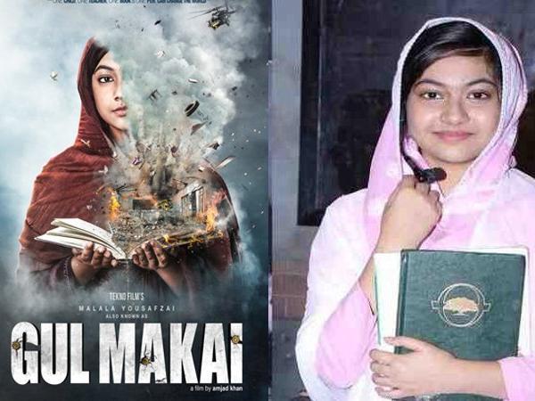 ملالہ یوسف زئی پر بن رہی ہے بائیوپک،ریلیز ہوا موشن پوسٹر