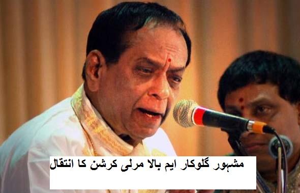مشہور گلوکار ایم بالا مرلی کرشن کا انتقال، گھر میں آخری سانسیں لیں