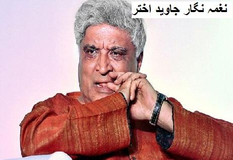 آل انڈیا مسلم پرسنل لاء بورڈ کے بیان پر جاوید اخترکا رد عمل