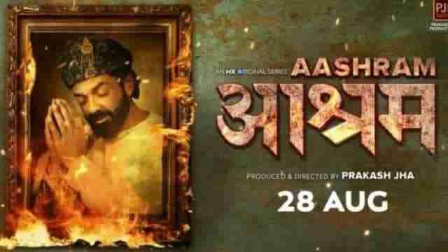 مذہبی رہنماؤں پر مبنی ہوگی پرکاش جھا کی فلم 'آشرم'