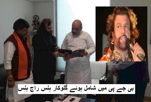 بی جے پی میں شامل ہوئے گلوکار ہنس راج ہنس