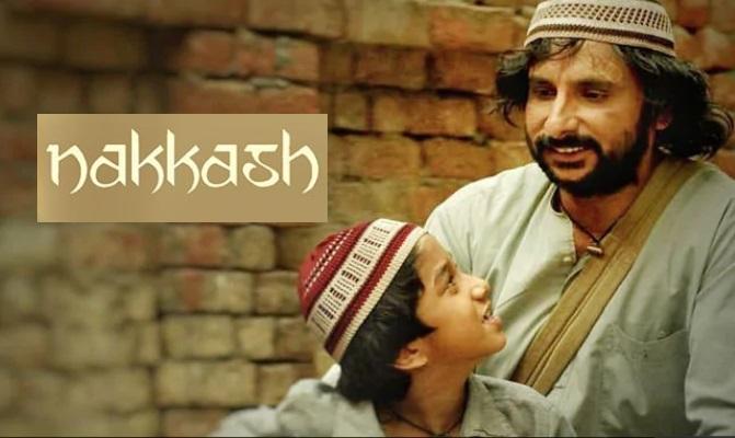 آنکھیں کھولنے والی ہے فلم Nakkash کی کہانی