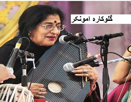 گلوکارہ امونکر کا انتقال:مودی، سونیا اور راہل گاندھی کا اظہار رنج و غم