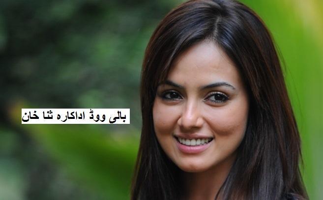 خود کے بارے میں افواہوں کو پڑھنا زندگی کا حصہ: ثنا خان