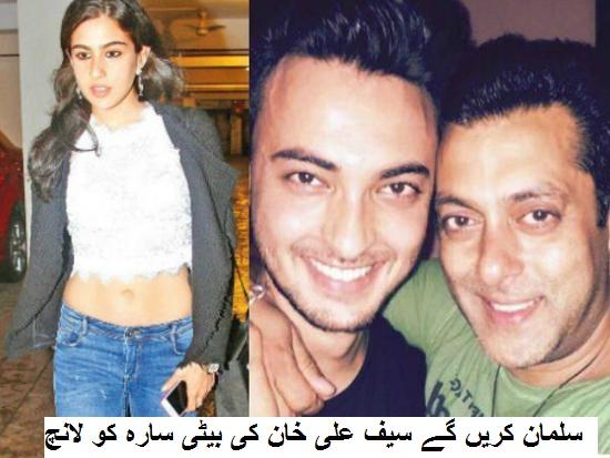 سلمان کریں گے سیف علی خان کی بیٹی سارہ کو لانچ، ہیرو ہوں گے سلمان کے جیجاجی