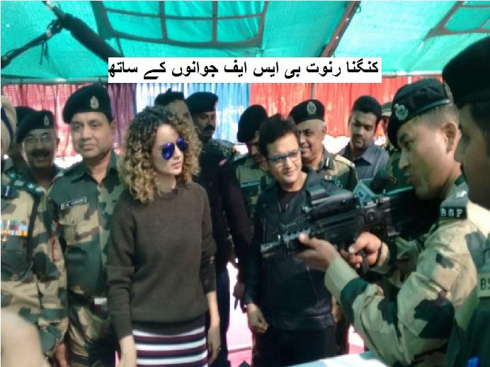 کنگنا رنوت نے جموں میں BSF جوانوں سے ملاقات کی