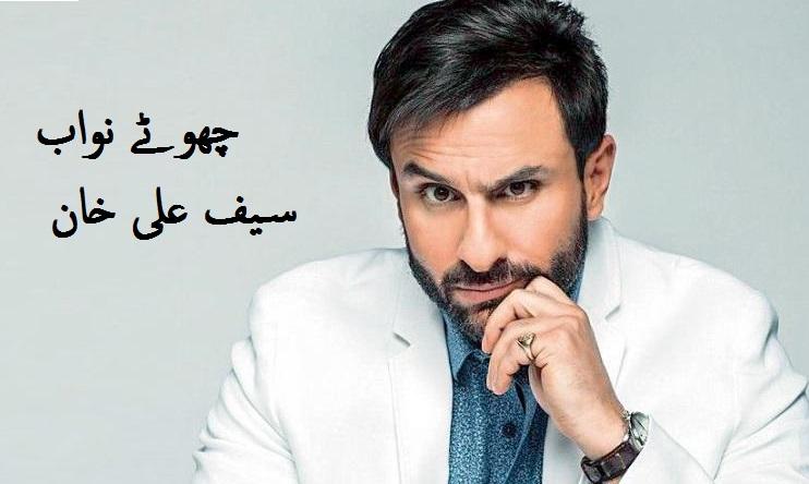 ہمہ جہت صلاحیت کے حامل اداکار سیف علی خان