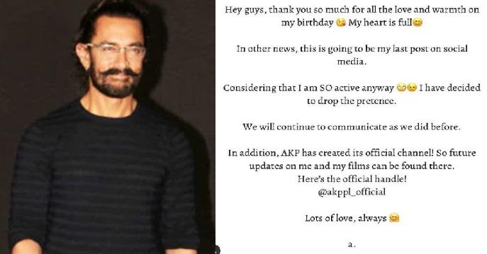 عامر خان نے کیا سوشل میڈیا چھوڑنے کا اعلان