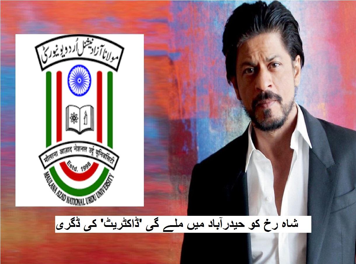 شاہ رخ کو حیدرآباد میں ملے گی